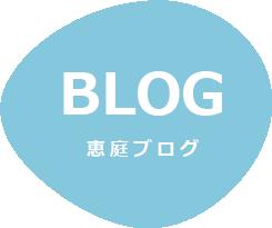 恵庭ブログ