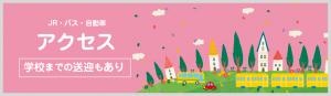 ウェルドーミ恵庭へのアクセス・地図