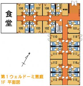 ウェルドーミ恵庭1F平面図