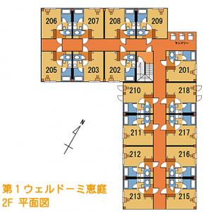 ウェルドーミ恵庭2F平面図