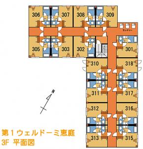 ウェルドーミ恵庭3F平面図