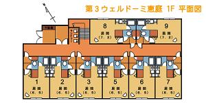 第3ウェルドーミ恵庭1F平面図