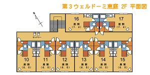 第3ウェルドーミ恵庭2F平面図